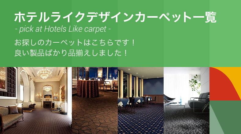 ホテルライクカーペットで選ぶ
