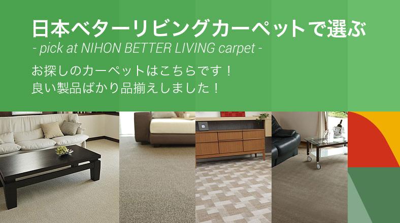 日本ベターリビングカーペットで選ぶ